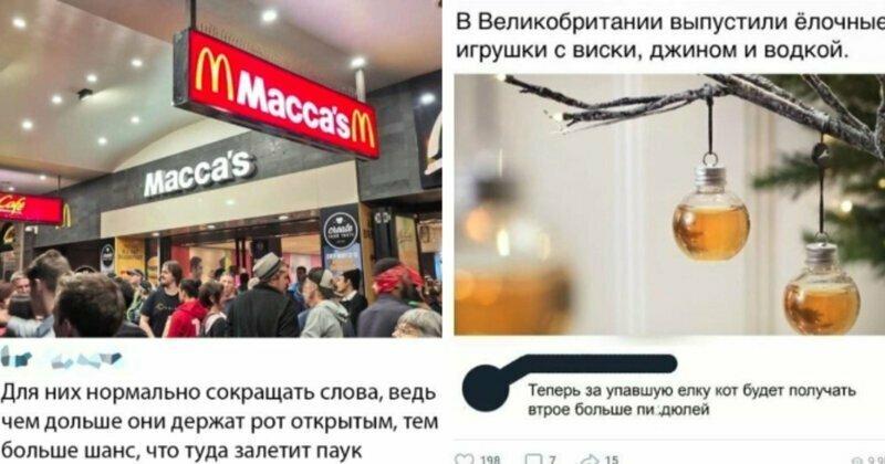 """""""Коменты - огонь!"""": 20+ убойных скринов с остроумными комментариями"""