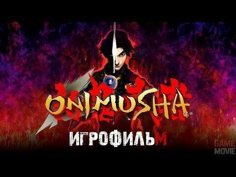 Игрофильм onimusha warlords