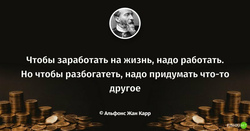 Мудрости пост: известные люди о богатстве