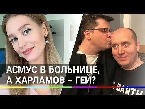 Асмус в больнице, а Харламов - гей?