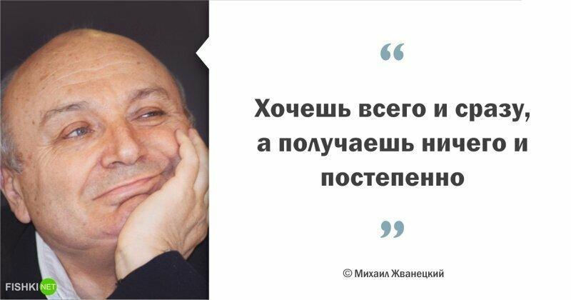 Михаил Жванецкий: мудрые цитаты сатирика