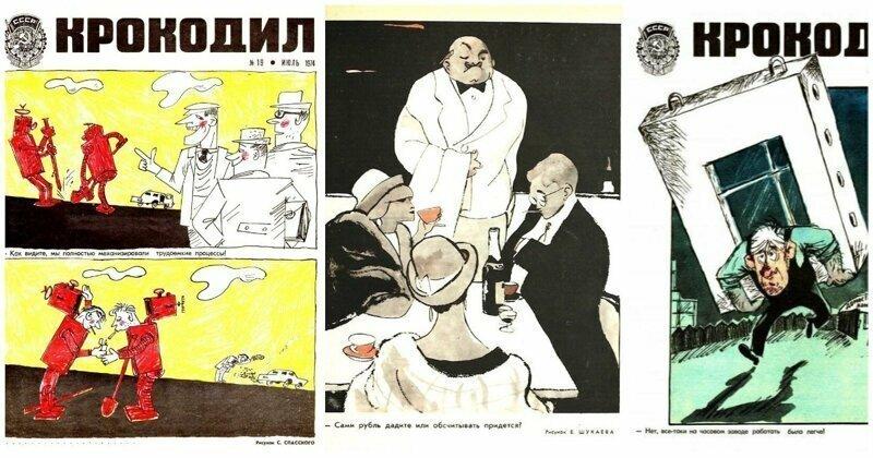 Ничего не изменилось: 20 советских карикатур на злобу дня
