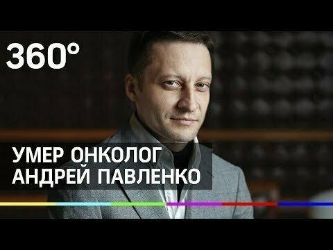 Умер онколог Андрей Павленко