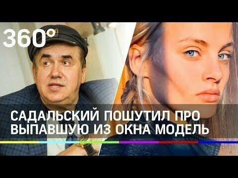 Садальский высмеял внука Михалкова, и сказал, кто выкинул из окна Ксению Пунтус