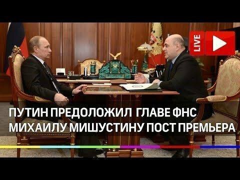 Путин внес кандидатуру Мишустина на пост премьера. Прямая трансляция