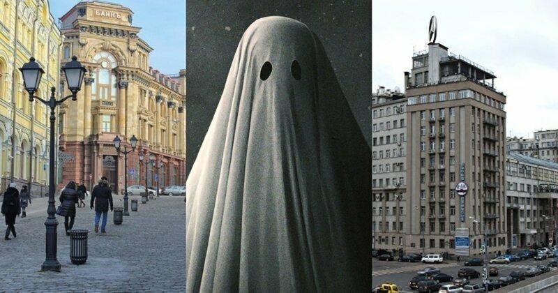 Истории призраков: 5 мистических легенд Москвы