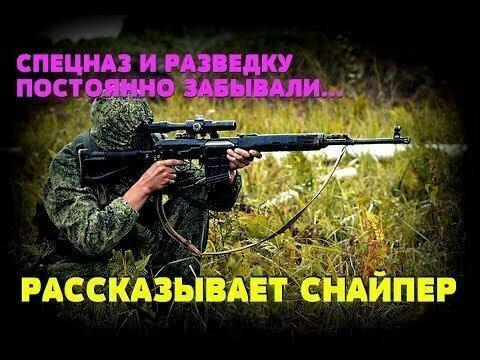 Спецназ в Чечне - найти араба: Рассказ снайпера (Часть 1)