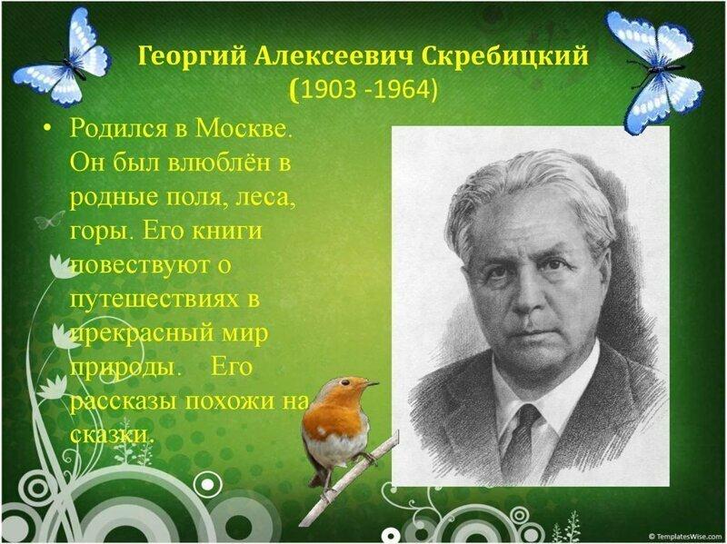 Книга Георгия Скребицкого  «От первых проталин до первой грозы»