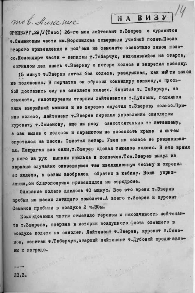 """""""Безумству храбрых поем мы песню"""""""