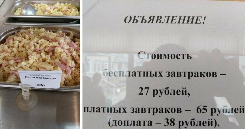 20 неожиданностей, которые произошли в российских столовых