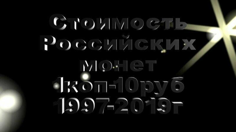 Стоимость Российских монет с 1997-2019 г