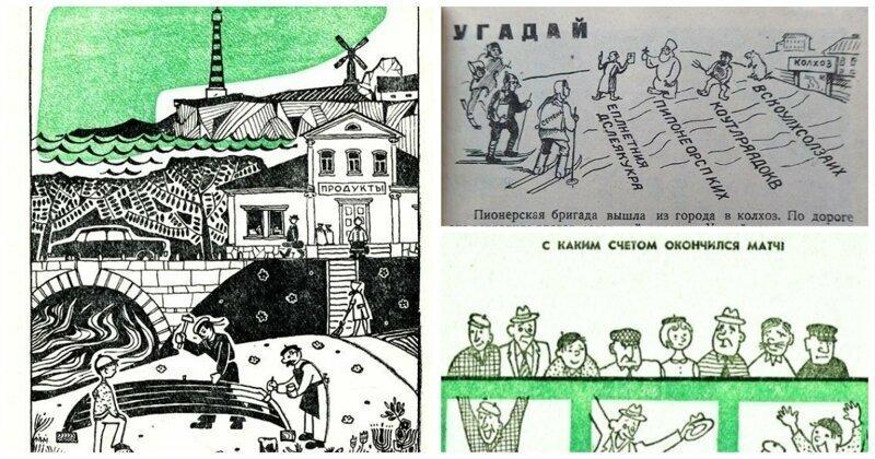 10 советских загадок, разгадать которые могут лишь 15% людей