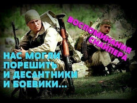 Снайпер в Чечне - дуэль, штурм и кое что еще