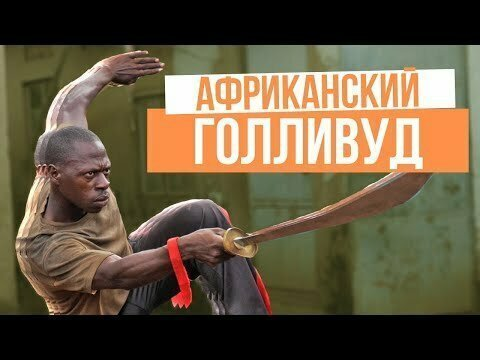 Африканский голивуд