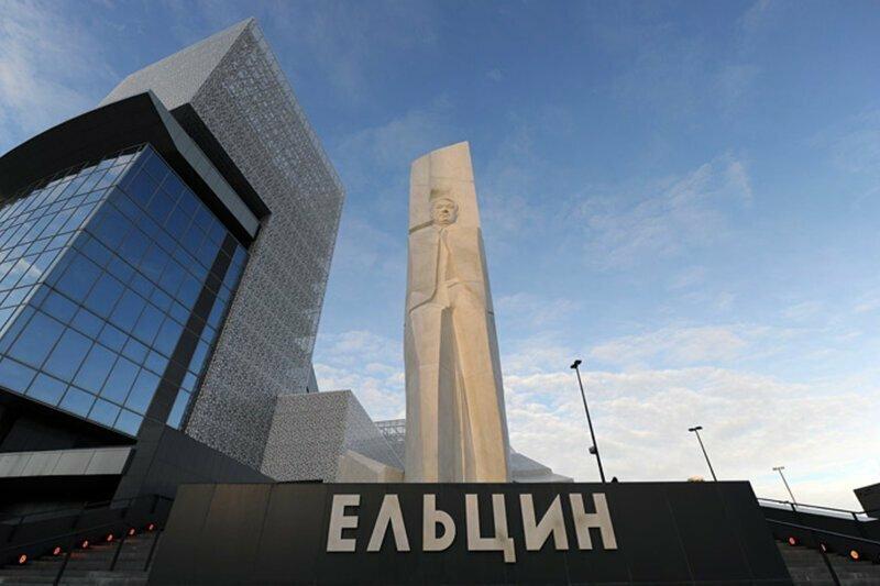 В Екатеринбурге предложили продать Ельцин Центр
