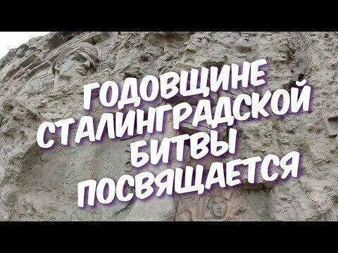 77-ой Годовщине Сталинградской Битвы Посвящается!