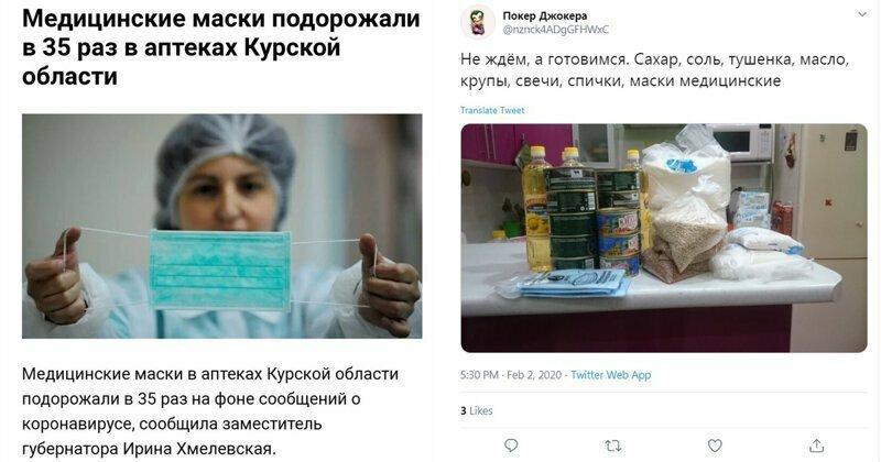 Паника на борту. Реакция соцсетей на дефицит медицинских масок в России