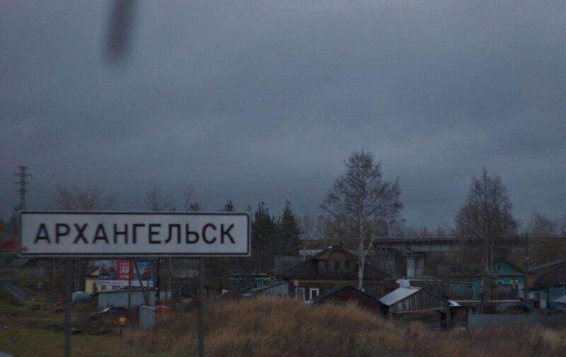 Архангельск и область