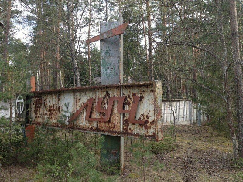 Заброшенный детский лагерь «Луч»
