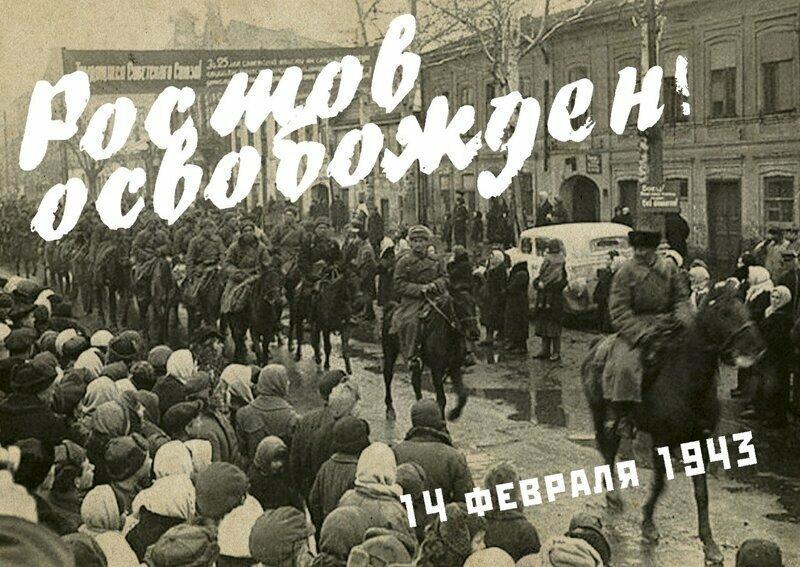 Как освобождали «Ворота Кавказа». 14 февраля — День освобождения Ростова-на-Дону!!!!