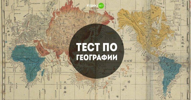 Страноведческий тест для настоящих фанатов географии