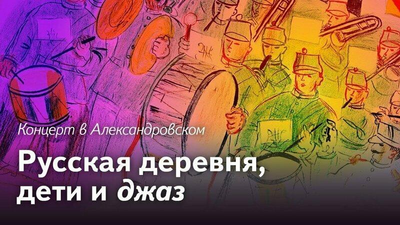 Концерт джазовой музыки в русской глубинке
