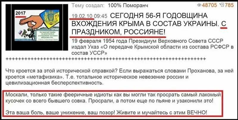 Вспоминаем, как украинцы россиян Крымом троллили 10 лет назад