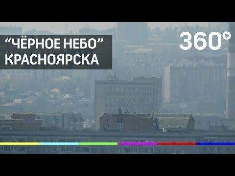 Экологическое бедствие в Красноярском крае