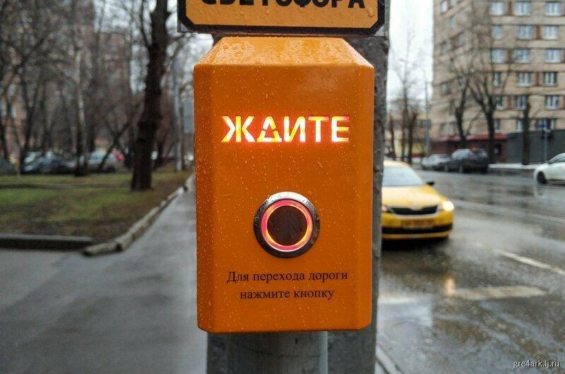 Светофоры с кнопками