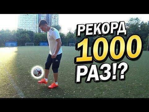Рекорды футболистов по набиванию мяча