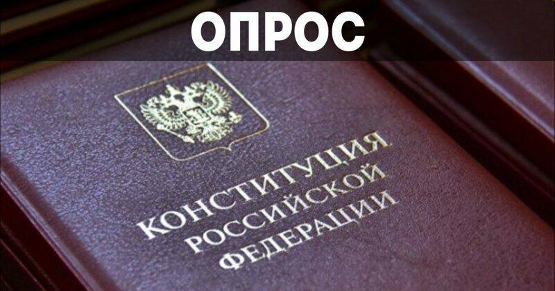 Опрос по внесению изменений в Конституцию РФ
