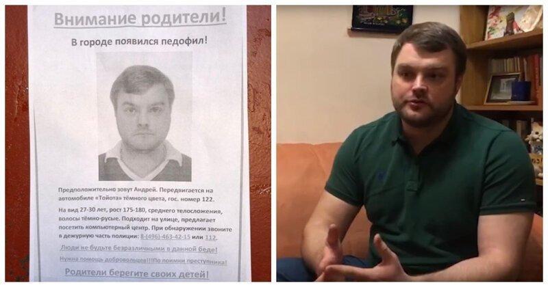 """В Подмосковье кто-то расклеил фотографии бизнесмена с пометкой """"разыскивается педофил"""""""