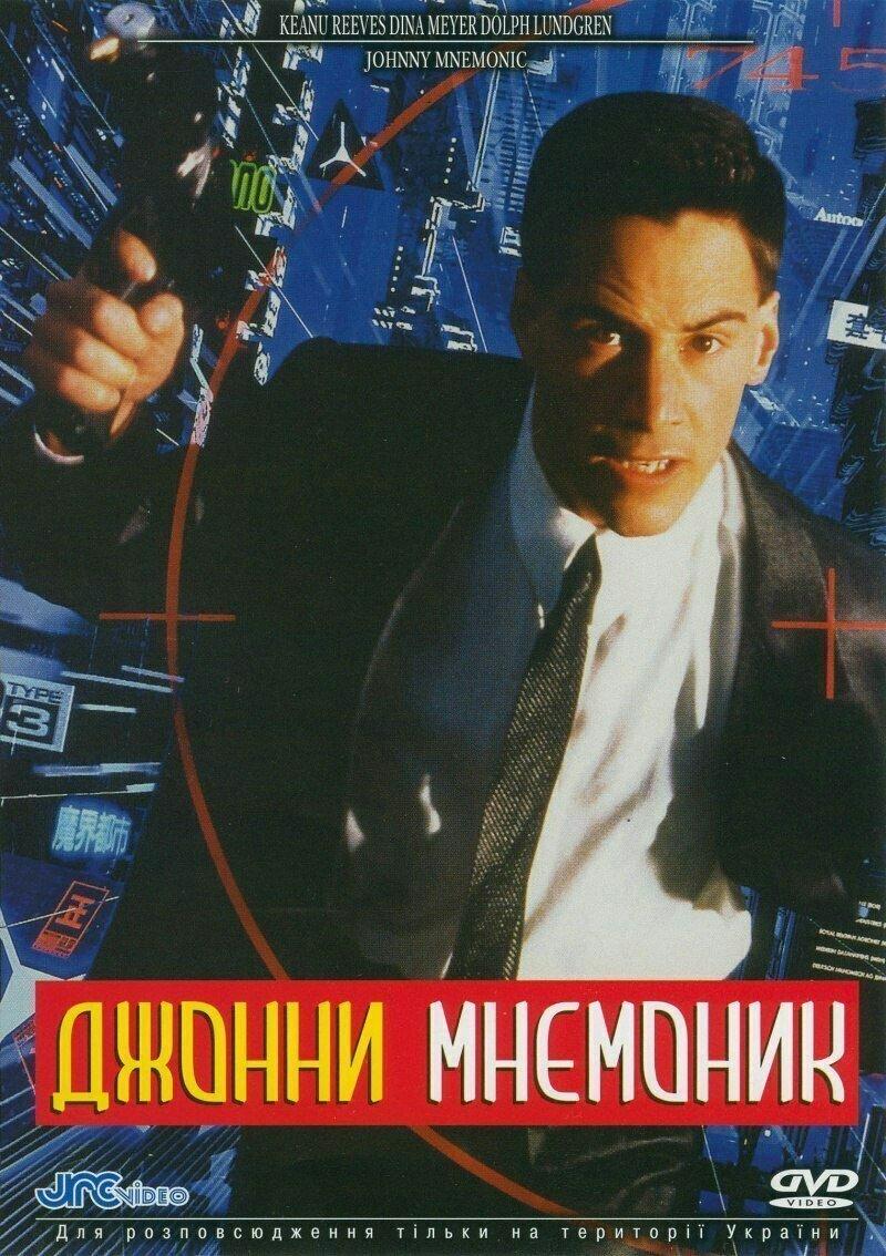 """О фильме """"Джонни Мнемоник"""" 1995г. В главной роли Киану Ривз"""