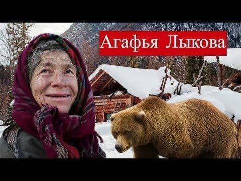 Агафья Лыкова. Последние новости