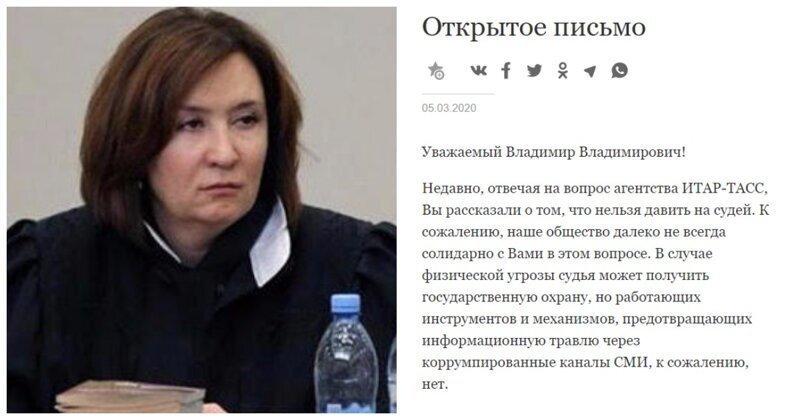 «Золотая судья» Елена Хахалева пожаловалась Путину на травлю