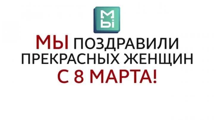 Невероятно позитивное поздравление с наступающим Международным женским днем от нижегородцев!