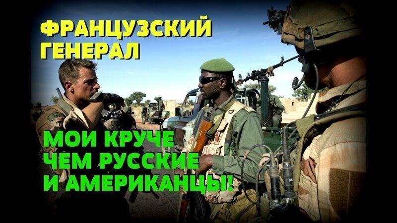 Как французский генерал заявлял, что их спецназ воюет лучше русских и американцев