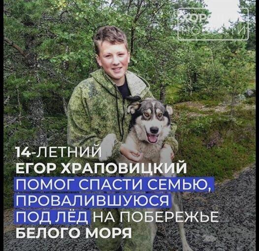 В Карелии отважный 14-летний школьник спас семью, провалившуюся под лед на побережье Белого моря