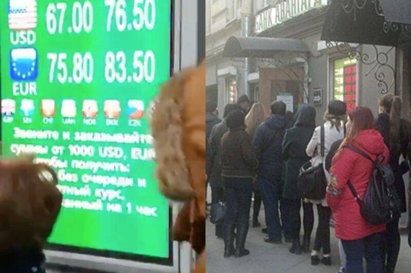 Петербуржцы выстроились в длинные очереди перед пунктами обмена валюты