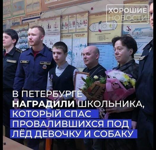 В Санкт-Петербурге наградили смелого восьмиклассника!