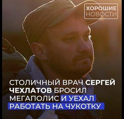 Столичный врач бросил мегаполис и уехал помогать людям на Чукотку