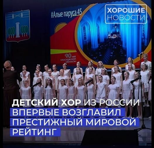 Российский детский хор впервые возглавил престижный мировой рейтинг!