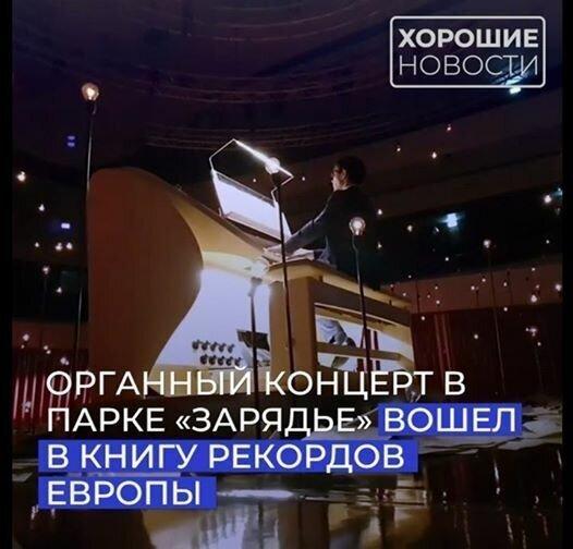 Органный концерт в Зарядье стал самым продолжительным в России и Европе!