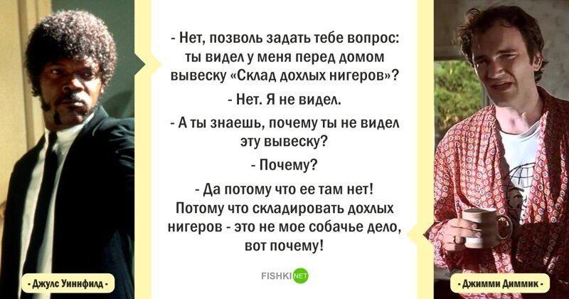 """Полюбившиеся цитаты из фильма """"Криминальное чтиво"""""""