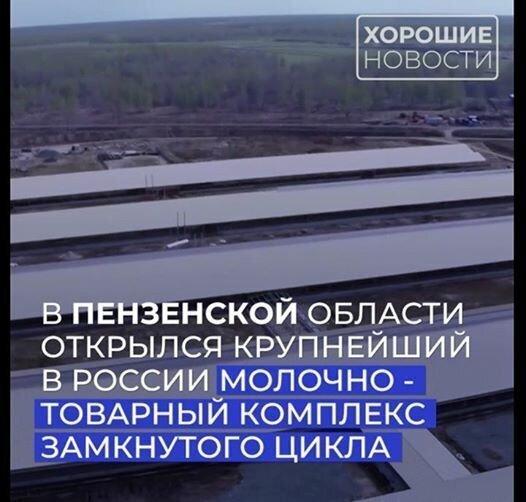В Пензенской области открыли первую очередь крупнейшего в России молочно-товарного комплекса