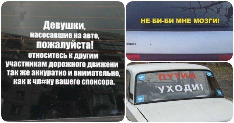15 колоритных надписей на авто, которые могли придумать только водители в России