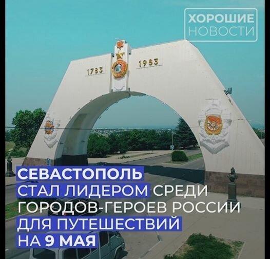 Севастополь стал лидером среди городов-героев России для путешествий на 9 мая