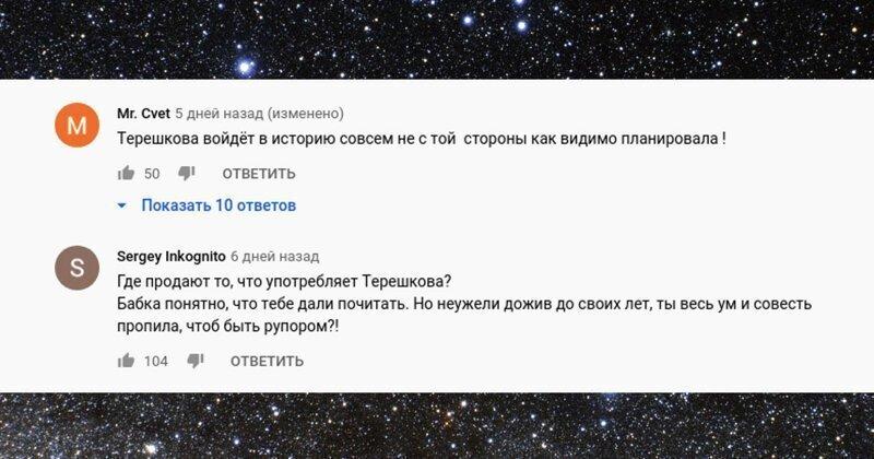 """""""Терешкова, сними медаль! Ты не герой — ты враг"""": реакция соцсетей на депутатокосмонавтку"""