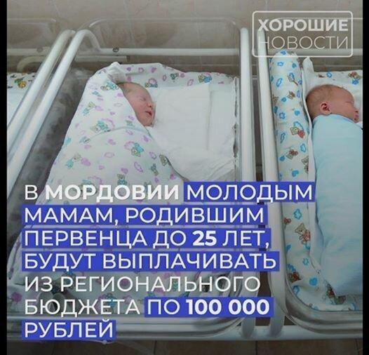 В Мордовии молодым мамам, родившим первенца до 25 лет, будут выплачивать по 100 000 рублей
