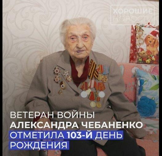Старейшая жительница Тюмени, участница Великой Отечественной войны отметила свой 103 день рождения